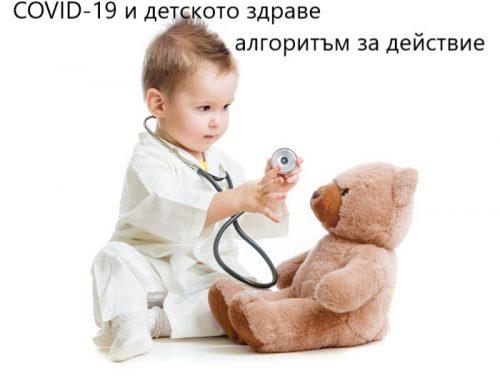 COVID-19 и детското здраве