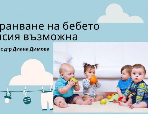 Захранване на бебето – с д-р Диана Димова