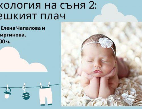 Психология на съня: Бебешкия плач