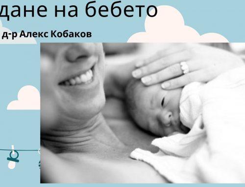 Раждане на бебето – среща с д-р Александър Кобаков