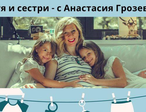 Братя и сестри – лекция с Анастасия Грозева