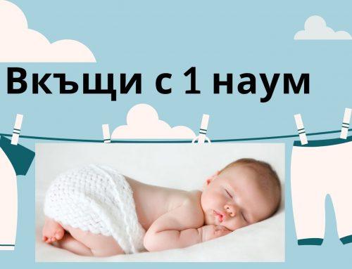 Вкъщи с 1 наум – лекция с д-р Олга Енева