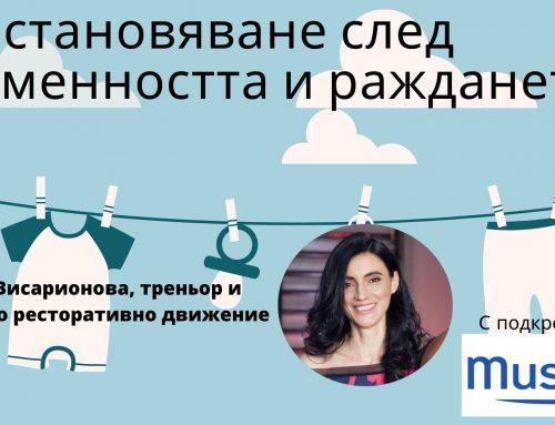 Възстановяване след бременността и раждането – с Ваня Висарионова