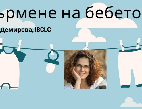 Кърмене на бебето – въпроси и отговори с Ася Демирева