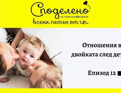 СПОДЕЛЕНО: Отношенията в двойката след появата на детето