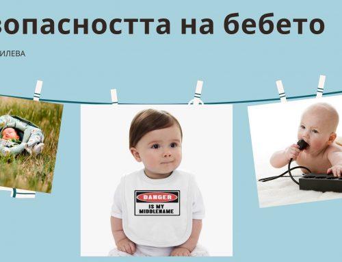 Безопасността на бебето – с Велина Метева и Елена Василева