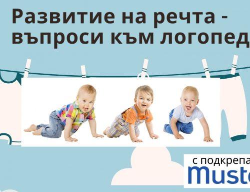 Въпроси за речта и говора към логопеда Невена Илиева