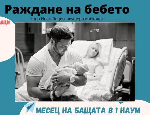 Раждането през погледа на бащата