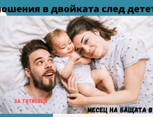 Двойката след детето – с Анастасия Грозева