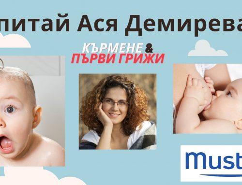 Кърмене и първи грижи – въпроси към Ася Демирева