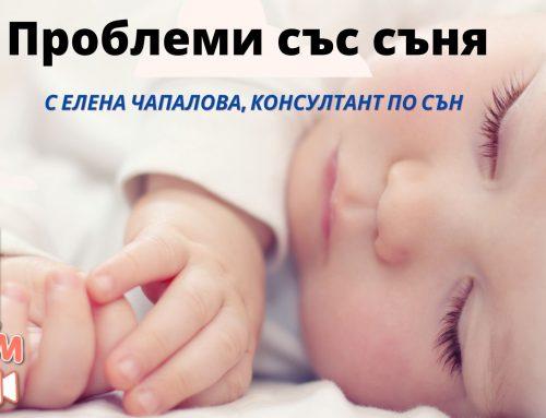 Проблеми със съня – с Елена Чапалова