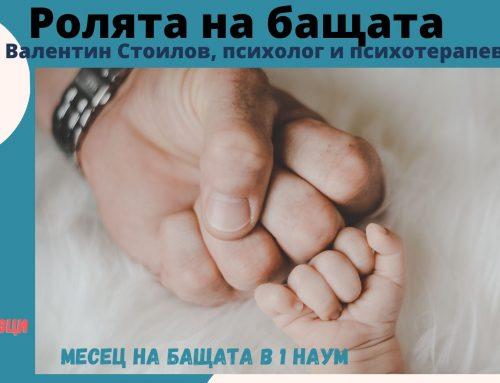 Ролята на бащата – с Валентин Стоилов