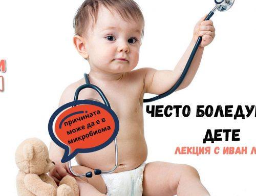 Често боледуващо дете – микробиом – с Иван Лесев