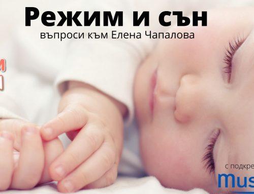 Режим и сън – въпроси към Елена Чапалова