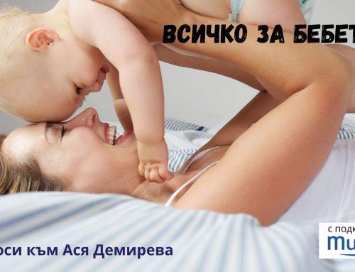 Всичко за бебето – въпроси към Ася Демирева